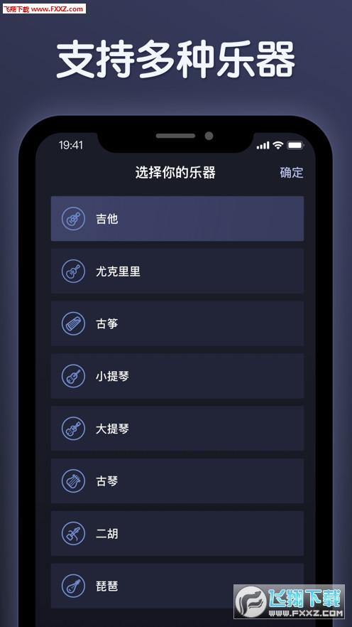 全能调音器app官网手机版截图1
