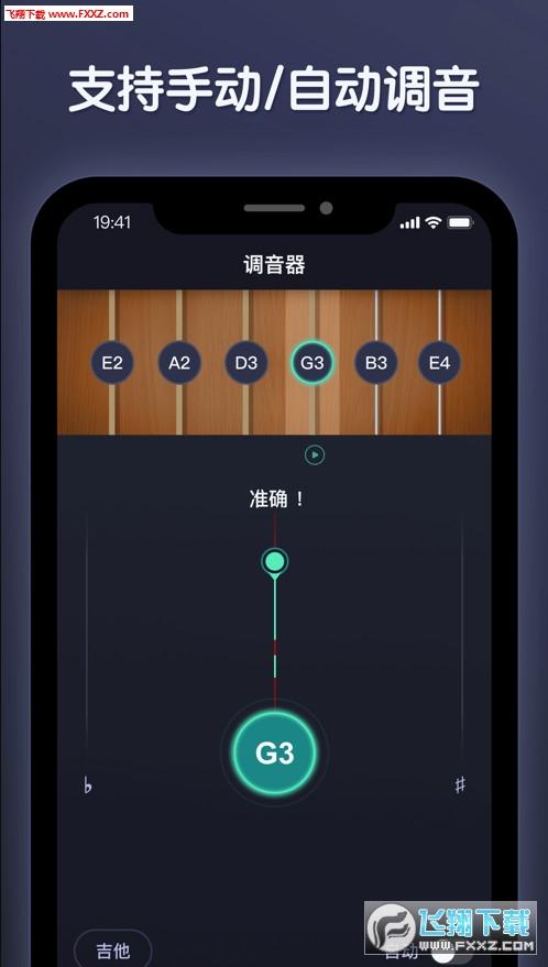 全能调音器app官网手机版截图2