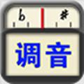 全能调音器app官网手机版
