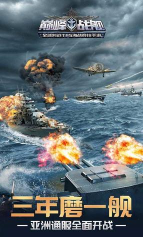巅峰战舰官方版5.0.0截图0