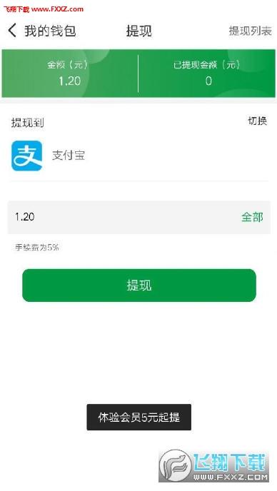 青春派点赞赚钱app官网正式版1.0.0截图1