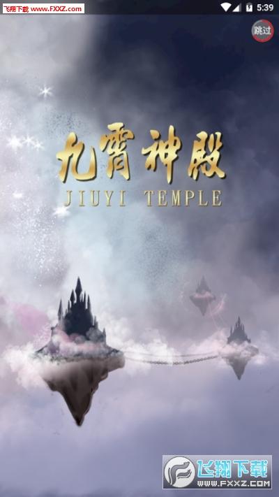 九霄神殿app官方正式版1.2.0截图1
