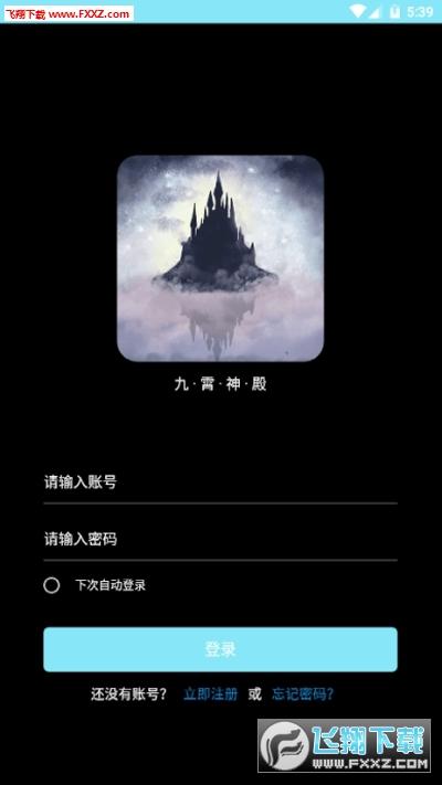 九霄神殿app官方正式版1.2.0截图2
