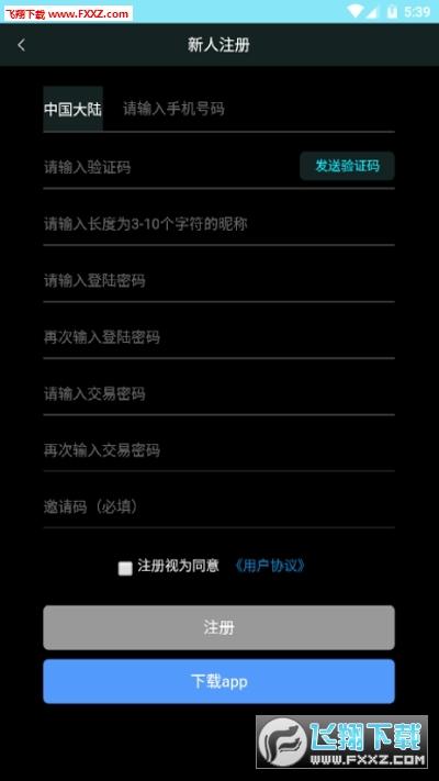 九霄神殿app官方正式版1.2.0截图3