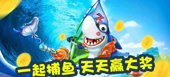 下分的捕鱼游戏_赢了能下分的捕鱼手游_街机捕鱼下分