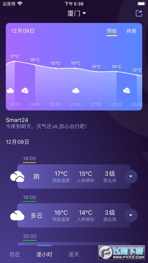 2020十一假期全国天气app