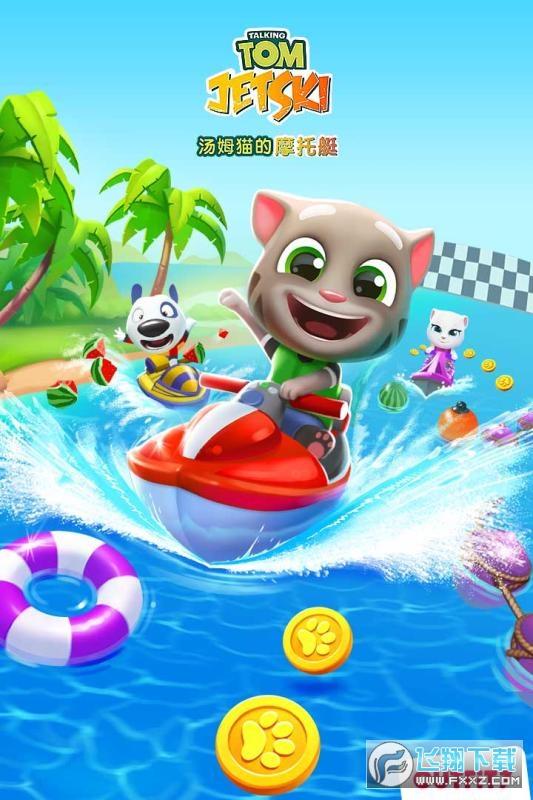 汤姆猫的摩托艇免费版