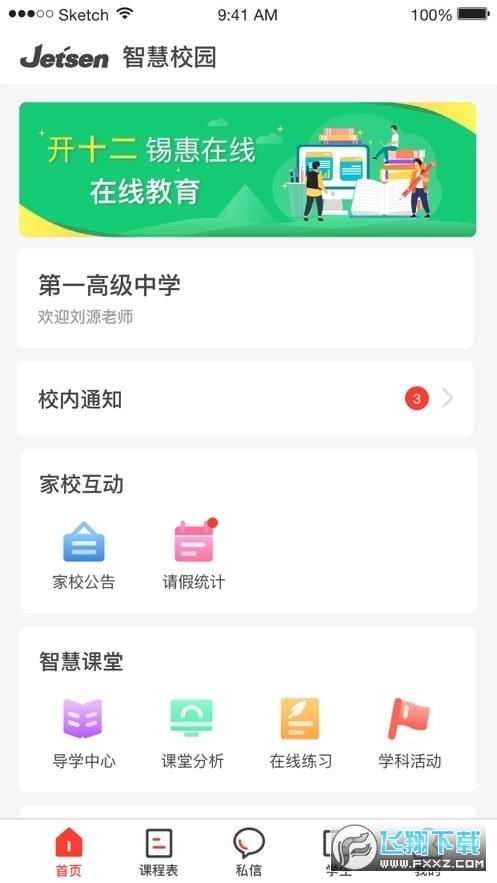 青州市智慧教育app官方版