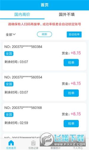 ZF众辅任务平台赚钱首码