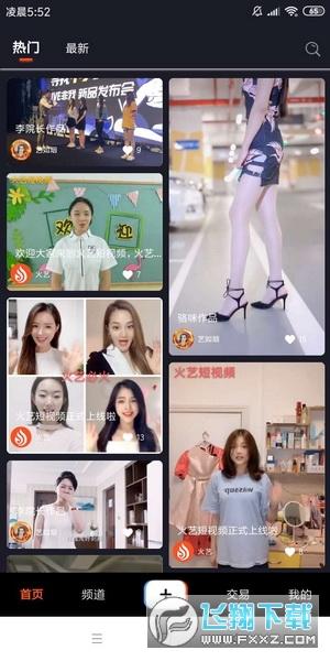 火艺短视频赚钱app邀请码