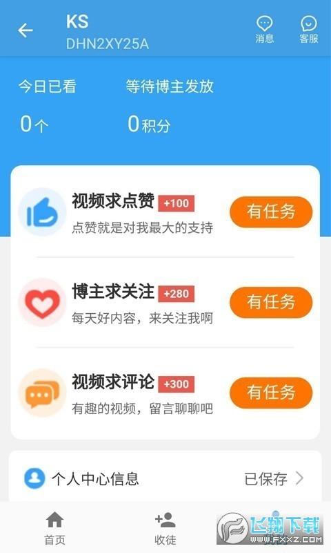 66联盟极速版挂机赚钱app