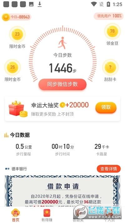 步步生宝红包版app最新版