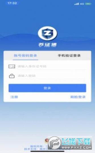苏证通app