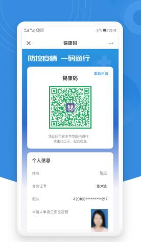 锡政通app