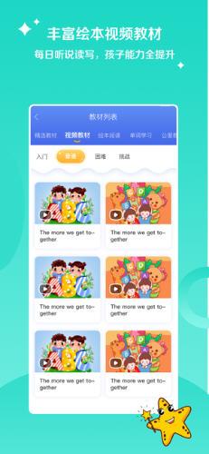 巧学星app