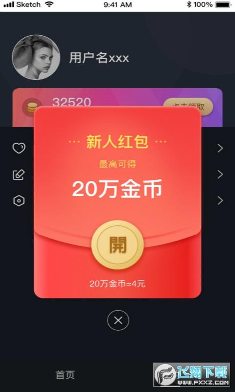 快视频领红包赚钱极速版app