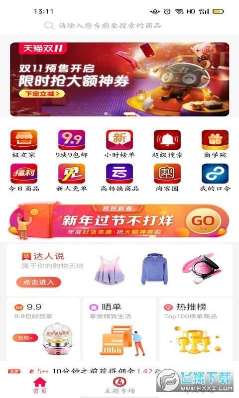 卖货帮领全网优惠券app