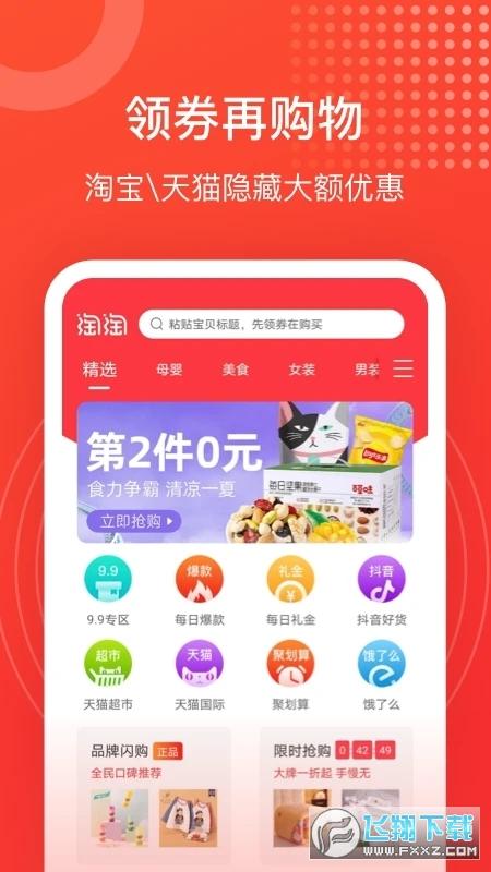 淘淘好物推荐app