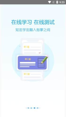 天政法制培训信息网app
