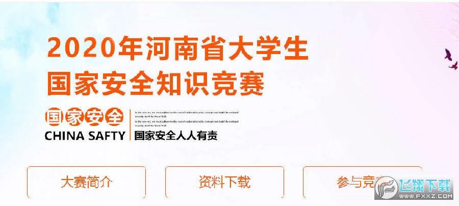 2020河南省大学生国家安全知识竞赛题库