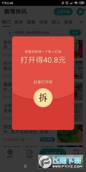 黄莺阅读赚钱领红包app