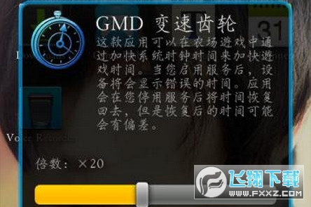 GMD变速齿轮app