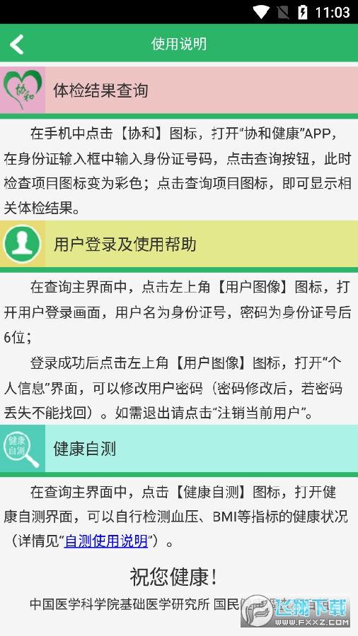 京津冀健康码互通版
