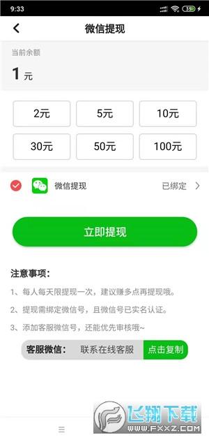 小财转免费赚钱app