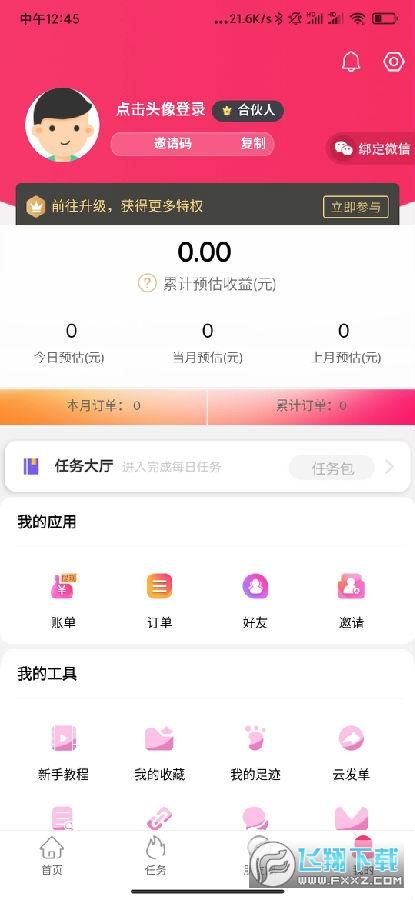 柚趣生活浏览商品赚钱app