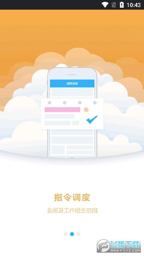 惠州粤飞通app官方版