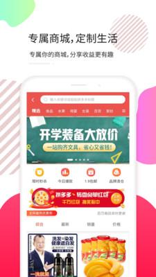 天天拼宝(优惠��)app