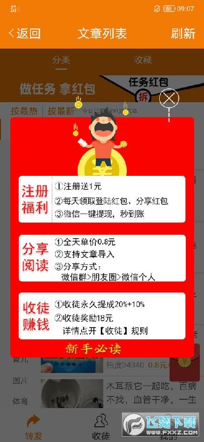 山楂快讯分享赚钱领红包app