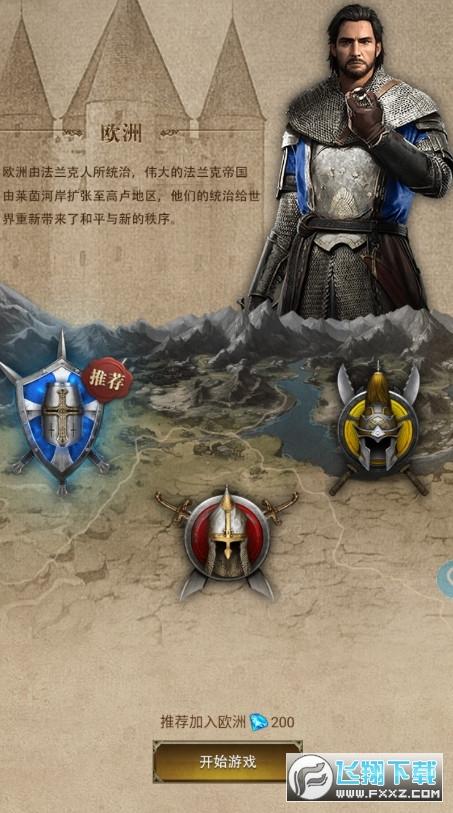 帝国战纪之全面战争福利版