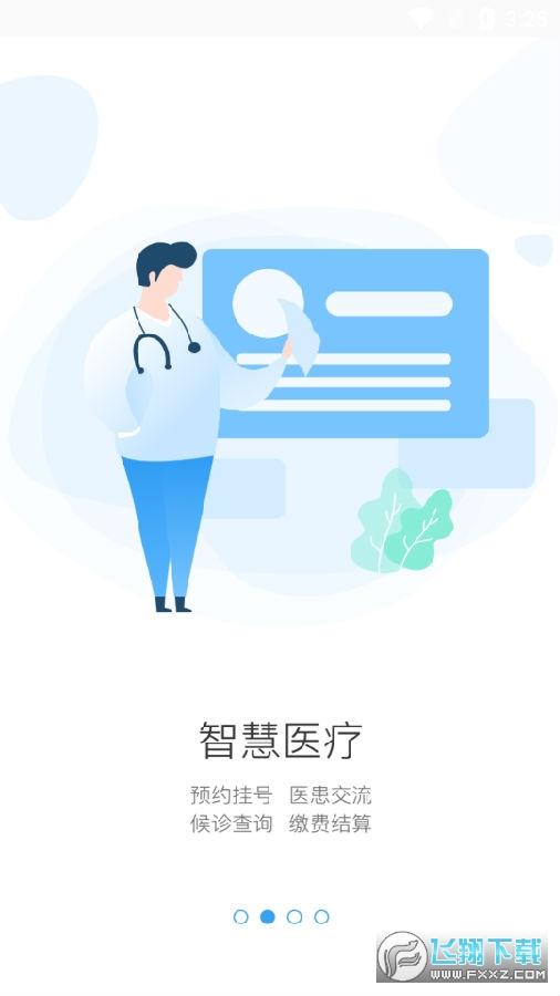 长春市民卡官方app