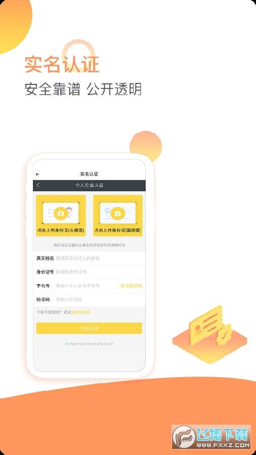 江湖在线app安卓版