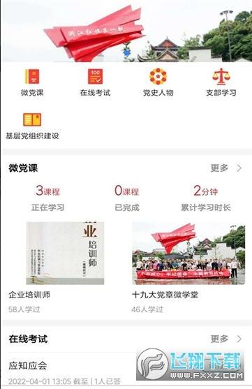 中旗红智慧党建云平台app
