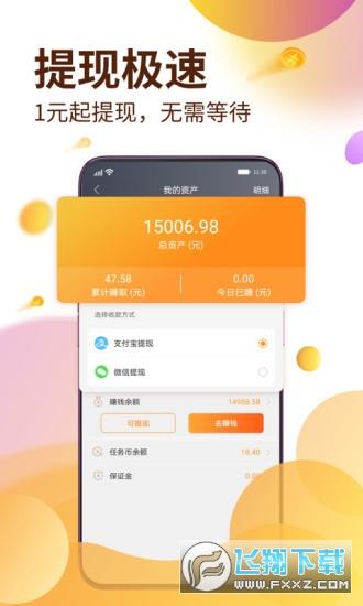 小米赚呗手机赚钱软件
