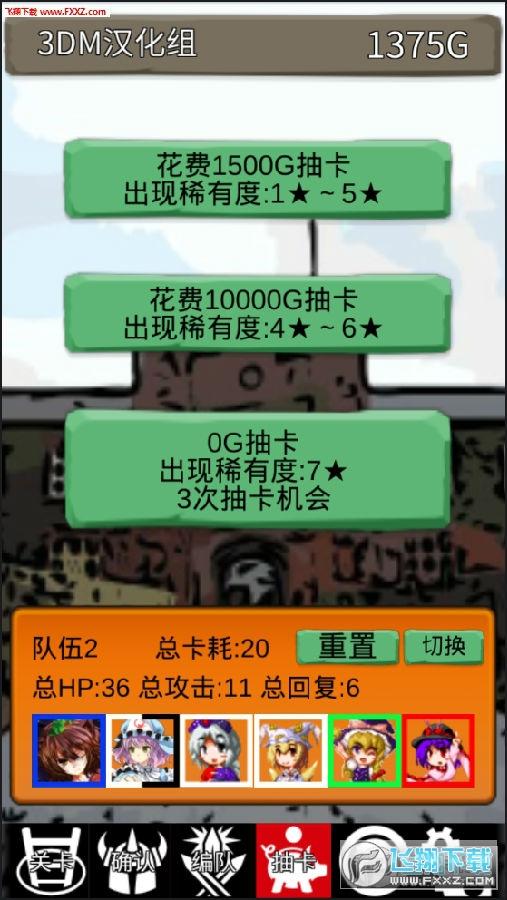东方三消乐安卓版