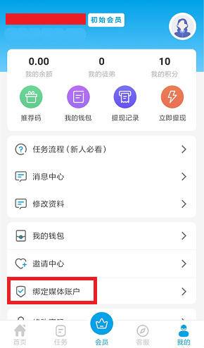 抖推王看视频赚钱任务平台