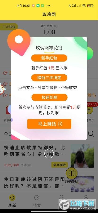 玫瑰网零花钱赚最快的app