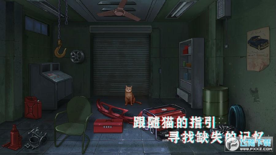 密室与猫安卓版