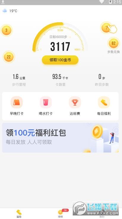 悦走红包版走路打卡赚钱app