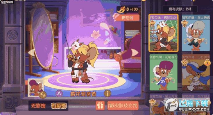 猫和老鼠剑客杰瑞樱花剑武者内购破解版