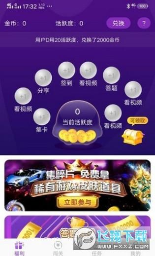 福利鸭app官方版