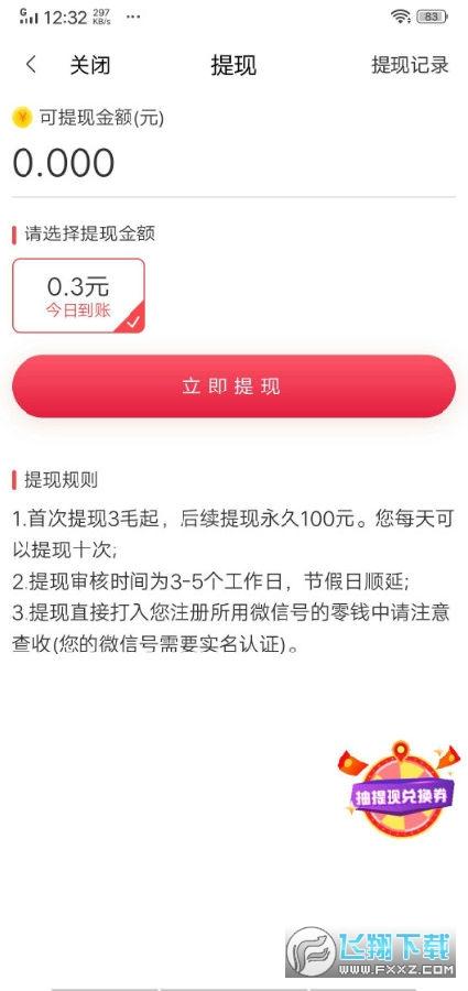 黄金转(黄金赚)app
