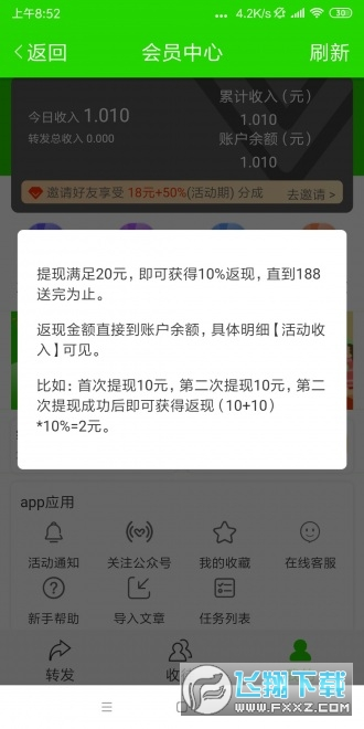 羚羊资讯转发文章平台app