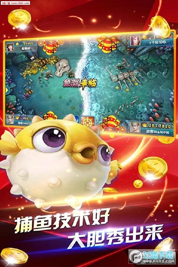 上海成蹊鱼丸捕鱼游戏