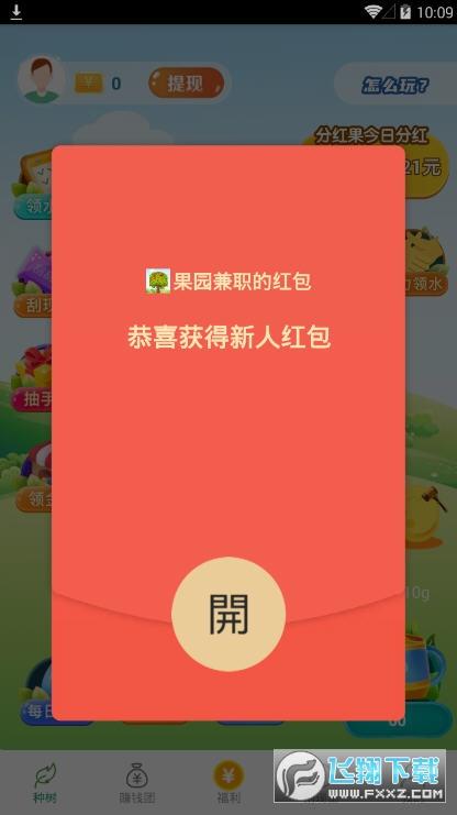 果园兼职红包版领水果抽手机app