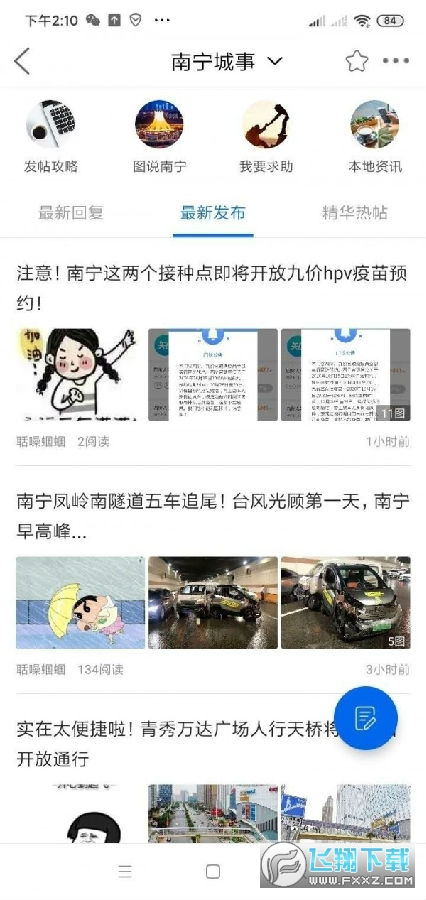 智慧南宁(医保查询)app安卓版