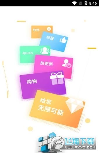 魔方软件库官网版